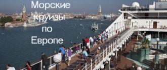Путешествие на лайнере по Европе