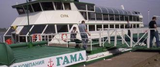 «Гама»: речные круизы