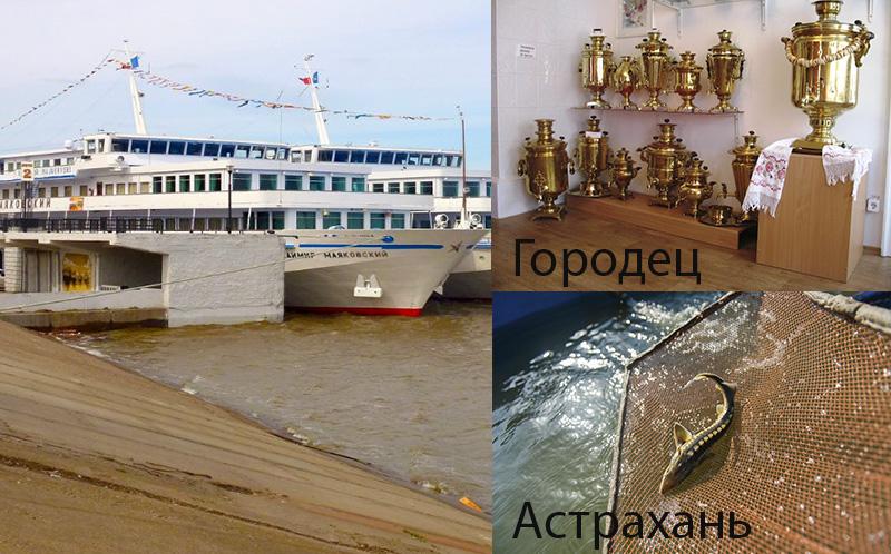 Речные круизы в городах России